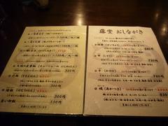 めん処 藤堂:メニュー2