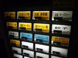 吉右衛門:店舗自販機