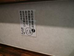 むらさき山:貼り紙