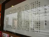 新福菜館(2):蘊蓄