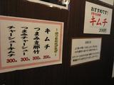 末廣ラーメン本舗(6):つまみ系メニュー