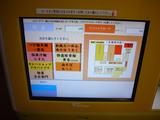 もへじ:券売機最初の画面