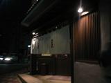 青葉(5):外観