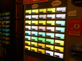 末廣ラーメン本舗(4):自販機