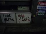 さぶちゃん:看板