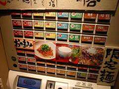 俺とカッパ(5):自販機