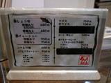 ちょもらんま(2):メニュー