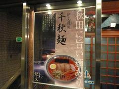 紀文:千秋麺ポスター