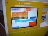 一億兆(2):自販機のボタン