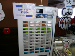 スノーダルマ食堂:自販機