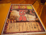 揚州商人(8):メニュー2