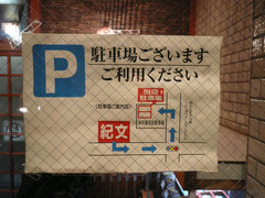 紀文:駐車場への案内