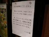 隼(3):貼り紙
