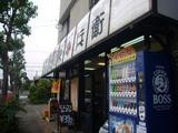 KURO兵衛:店舗外観