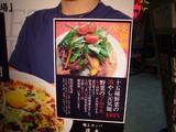俺とカッパ(2):十五種野菜の冷やし元気麺の説明