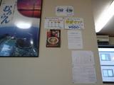 八屋:壁の貼り紙