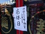 麺ワールド9月8日:貼り紙