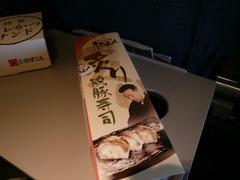 炙りチャーシュー寿司:パッケージ