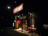 キリン食堂(3):外観その1