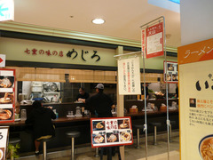 めじろ(2):店舗外観