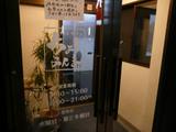 ちょもらんま(2):入口ドア