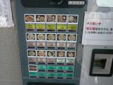 島系本店:自販機