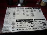 杭州飯店:メニュー