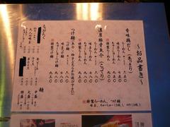 麺処 ほん田:メニュー