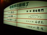 鈴木ラーメン店:施設外看板