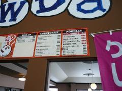 スノーダルマ食堂:メニュー