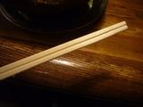 ポクポクポクチン(4):箸