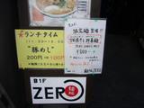 ZERO(4):メニュー