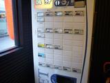 哲麺(2):自販機