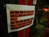 麺ワールド9月17日:貼り紙