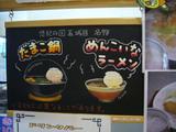 食事処やまゆり:黒板