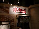 俺とカッパ(4):店舗外観