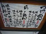 づゅる麺:メニュー