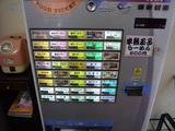 桜島(3):自販機