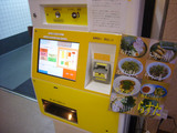 らすた(2):自販機