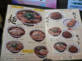 新福菜館(2):メニュー