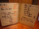 麺龍(9):メニュー