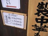 麺屋こうき:麺メニュー