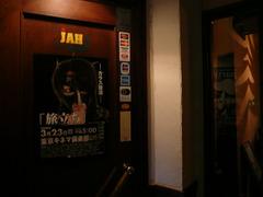 BAR JAH:玄関