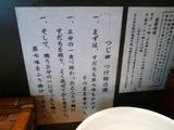 つじ田:食べ方指南