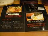 麺屋 蕪村:メニュー