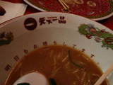 天下一品(24):みそラーメンのドンブリ