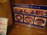 匠堂(2):メニュー3