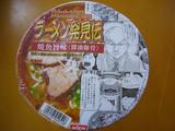ラーメン発見伝カップ:醤油豚骨パッケージ