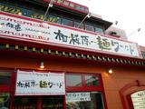 麺ワールド9月8日:外の看板とか