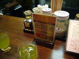大砲(2):お茶